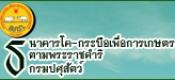 โครงการธนาคารโค-กระบือ เพื่อเกษตรกร ตามพระราชดำริ